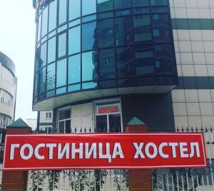 Отель Гостиница-Хостел, Грозный