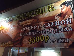 Хостел Хижина, Кисловодск