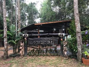 Koh Madan Camp, Kempy  Ban Tha Sala - big - 28