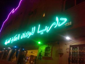 Dorar Darea Hotel Apartments - Al Mughrizat, Residence  Riyad - big - 24