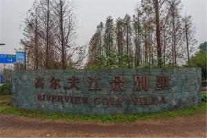 William Castle's Home Party Villa, Ville  Chongqing - big - 53