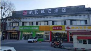 Haoyang Goodnight Hotel (Beijing Tian'anmen Square Branch), Hotels  Peking - big - 25