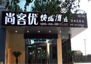 Thankyou Quick Hotel, Hotel  Huangdao - big - 16