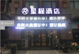 Starway Hotel Zhengzhou East Railway Station