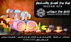 Madar Suites, Residence  Yanbu - big - 68