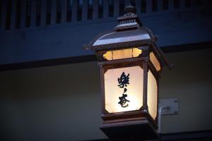 Hotel Rakurakuan, Отели  Киото - big - 40