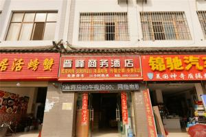 Jingfeng Business Hotel, Hotely  Lijiang - big - 37