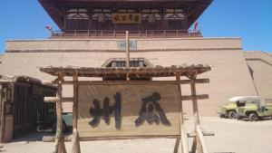 Dundong Inn Dunhuang, Affittacamere  Dunhuang - big - 43
