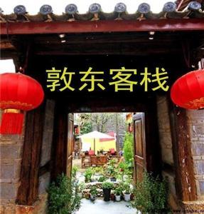 Dundong Inn Dunhuang, Affittacamere  Dunhuang - big - 39