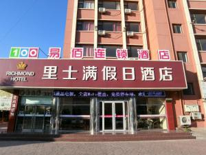 Richmond Hotel, Hotels  Qinhuangdao - big - 32
