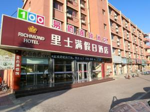 Richmond Hotel, Hotels  Qinhuangdao - big - 1