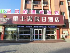 Richmond Hotel, Hotels  Qinhuangdao - big - 31