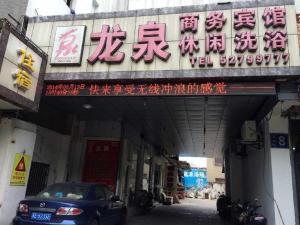 Longquan Hotel