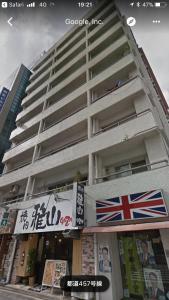 sen no house, Апартаменты  Токио - big - 3
