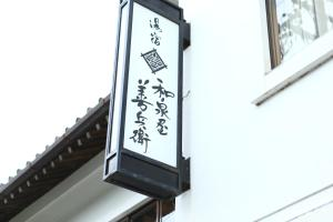 Izumiya Zenbe, Рёканы  Мацумото - big - 143