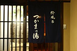 Izumiya Zenbe, Рёканы  Мацумото - big - 171