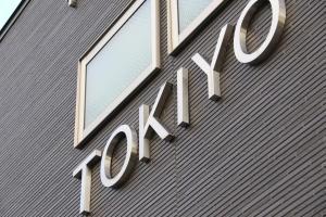 Tokiyo Hostel, Inns  Mikunichō - big - 46