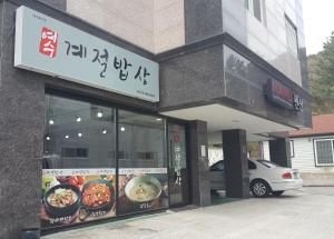 Namu Guesthouse & Pension, Гостевые дома  Yeosu - big - 28