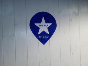 Zvezda, Fogadók  Szocsi - big - 18