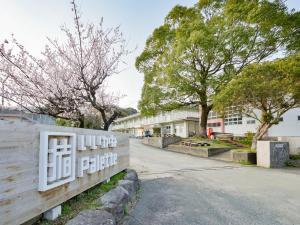 Iikane Palette, Hostels  Tagawa - big - 50