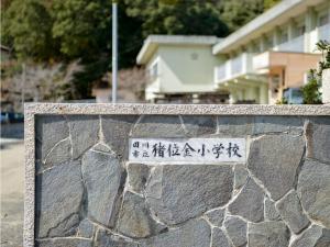 Iikane Palette, Hostels  Tagawa - big - 40