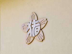 Iikane Palette, Hostelek  Tagava - big - 62