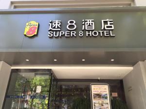 速8精选酒店 Super 8 Selected Hotel Sanlitun Branch, Hotely  Peking - big - 6