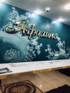 Afalina Hotel, Hotels  Khabarovsk - big - 85