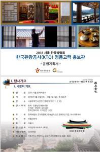 Suaedang Hanok Stay, Vendégházak  Andong - big - 37