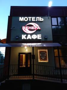 Venera, Motelek  Ljuberci - big - 28