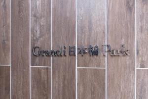 Grandi Nipponbashi Park Hotel, Apartments  Osaka - big - 80