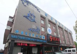 Nan Chang Qing Hua Art Inn, Hotels  Nanchang - big - 7