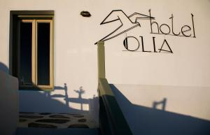Olia Hotel, Hotel  Tourlos - big - 28