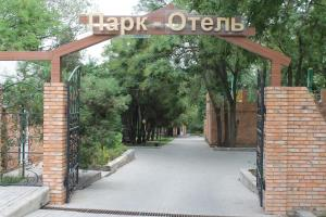 Park Hotel Mariupol, Комплексы для отдыха с коттеджами/бунгало  Мариуполь - big - 1