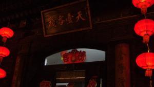Pingyao Tian Yi Hostel Second Branch, Hostely  Pingyao - big - 23