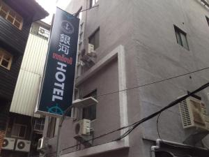 Galaxy Mini Inn, Hotels  Taipeh - big - 1