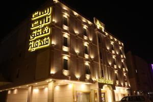 Rest Night Hotel Apartment, Apartmanhotelek  Rijád - big - 113