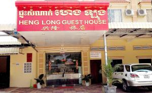 Heng Long Guesthouse