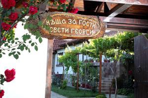 Saint George Guest House