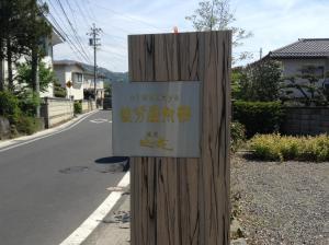 Oiwakeya Ryokan, Рёканы  Мацумото - big - 62