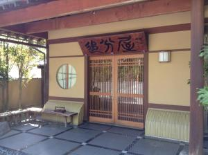 Oiwakeya Ryokan, Рёканы  Мацумото - big - 60