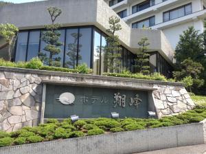 Shoho, Отели  Мацумото - big - 103