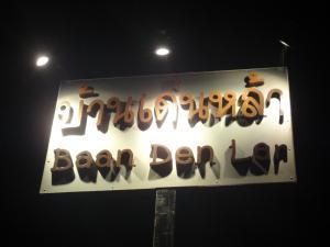 Baan Den Lar, Мини-гостиницы  Naklua  - big - 14