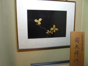 Seikiro Ryokan Historical Museum Hotel, Ryokany  Miyazu - big - 65