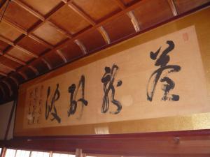 Seikiro Ryokan Historical Museum Hotel, Ryokany  Miyazu - big - 59