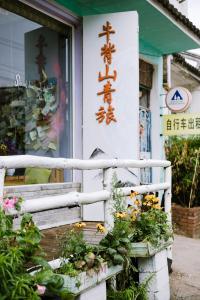 Neverland Youth Hostel, Hostely  Dali - big - 32