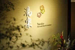 Yuraku Kinosaki Spa & Gardens, Ryokans  Toyooka - big - 32