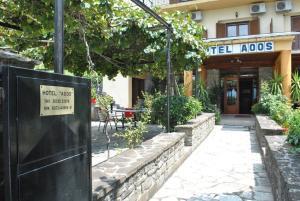 Hotel Aoos, Отели  Конитса - big - 35