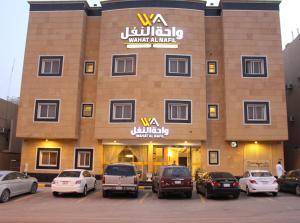 Wahat Al Nafil (Almasif) Hotel Apartments