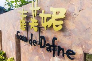 Hualien Casa de Dafne B&B, Bed & Breakfasts  Jian - big - 82